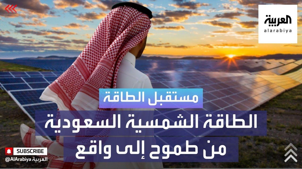 مستقبل الطاقة | مشاريع الطاقة الشمسية السعودية... من طموح إلى واقع  - 18:58-2021 / 4 / 8