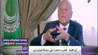 أبو الغيط: الاتحاد الإفريقي نصب «كمين» للدول العربية في غينيا.. فيديو