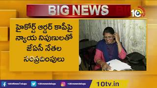 Arguments Continues in High Court on Telangana Municipal Elections  News