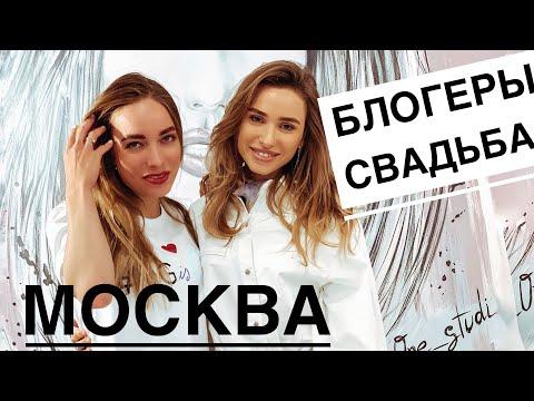 МОСКВА! В студии Mira One, выставка Louis Vuitton, свадьба