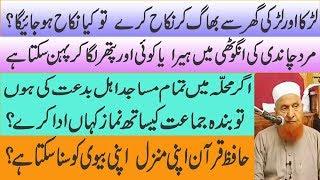 Aham Sawal O Jawab Maulana Makki Alhijazi from Haram 08-10-019 Q&A makki SAhab