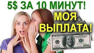 Заработок в интернете 10 рублей каждые 5 минут!
