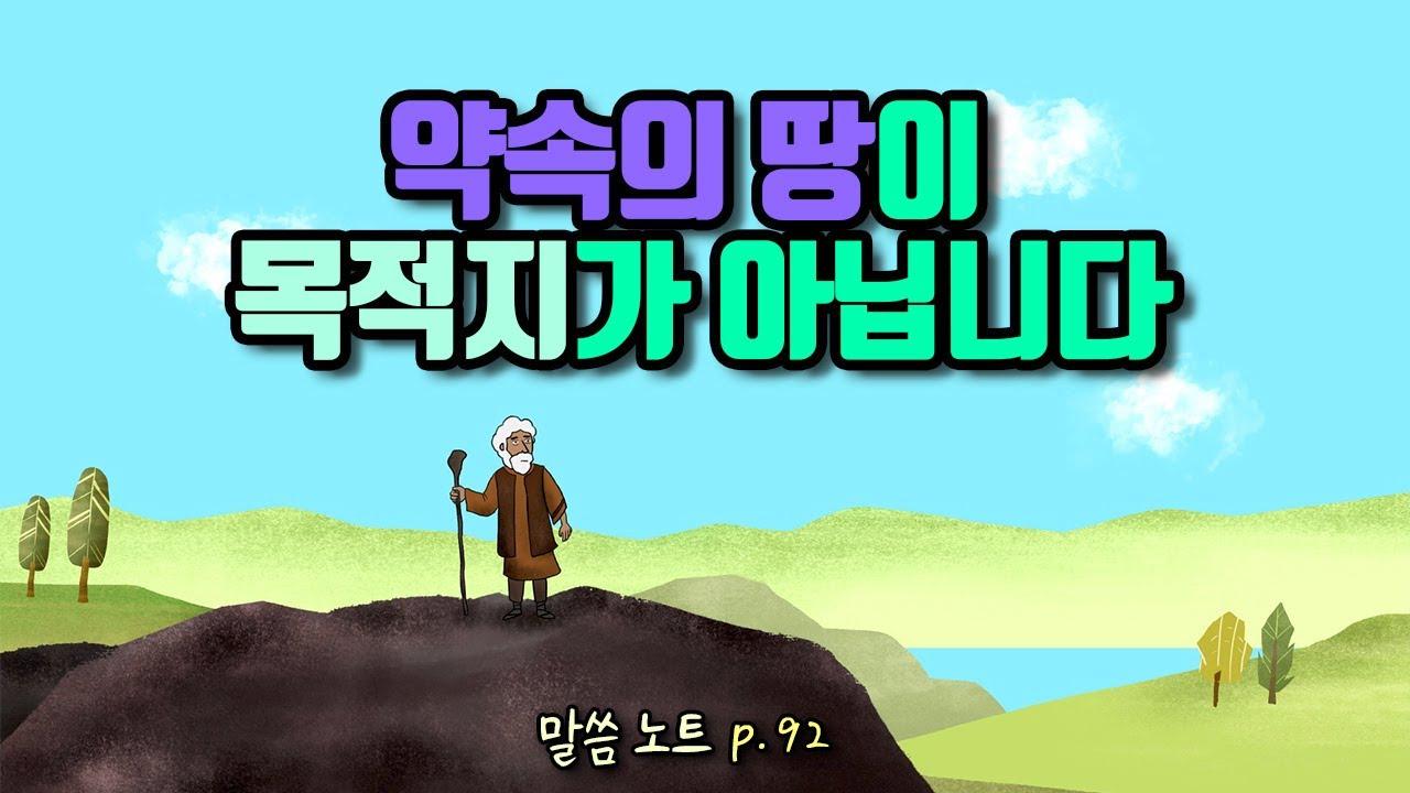 약속의 땅이 목적지가 아닙니다 | 다니엘김선교사 (feat. 모세이야기)