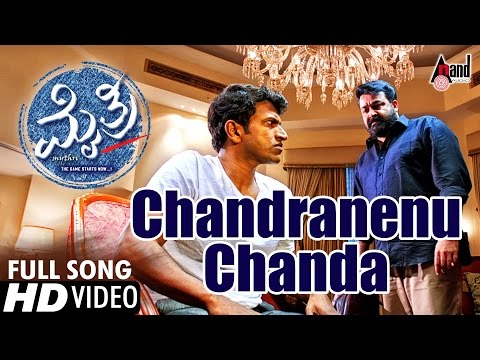Mythri | Chandranenu Chenda | Kannada Hd Video Song | Puneeth Rajkumar | Mohan Laal | ilaiyaraja