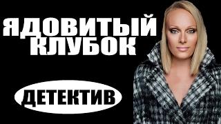 Ядовитый клубок (2016) русские детективы 2016, фильмы про криминал  #movie 2017