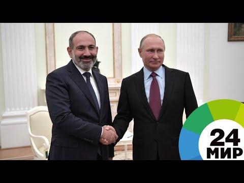 Путин и Пашинян отметили блестящие отношения между Россией и Арменией - МИР 24
