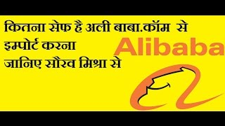 Is Alibab.com Safe Place To Buy Products ? | Explain By Saurav Mishra |India Tech Talk