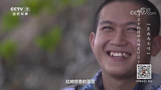 《军事纪实》 20200413 东南西北哨| CCTV军事