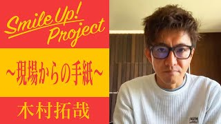 Smile Up ! Project 〜現場からの手紙〜 木村拓哉