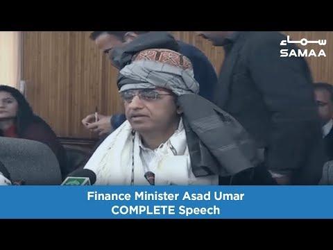 Finance Minister Asad Umar COMPLETE Speech | SAMAA TV | 11 February , 2019