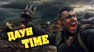 ДАУН TIME - Игры в Которые Можно Играть Вечно