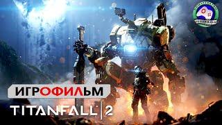 Война титанов 2 ИГРОФИЛЬМ/ Titanfall 2 прохождение на русском /сюжет фантастика