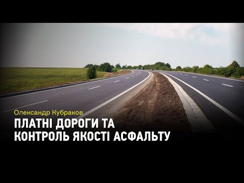 Видео: Коли з'являться платні дороги?