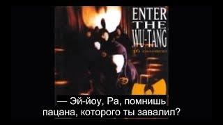 Скачать Wu Tang Clan Tearz Русский Перевод Субтитры