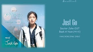[Doctor John OST] BAEK A YEON (백아연) – Just Go (HAN/ROM/ENG/INDO Lyrics/가사)