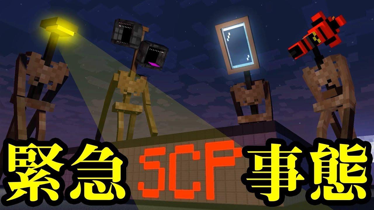 【マイクラ】サイレンヘッド軍団がSCP研究所を襲ってきた SCPで迎撃できるのか?【サイレンヘッド】【ミラーヘッド】【ライトヘッド】