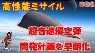 """【高性能ミサイル開発】""""超音速滑空弾"""" 開発計画を7年はやめて配備 でも滑空弾ってなんですか?"""