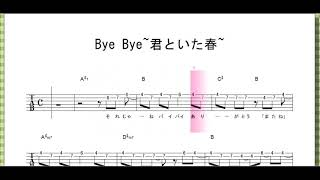 ギター初心者に向けたギター楽譜動画 たんこぶちんのBye Bye~君といた春~ 動...