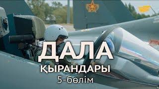 «Дала қырандары» телехикаясы. 5-бөлім / Телесериал «Дала кырандары». 5-сериал