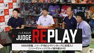【Jリーグジャッジリプレイ番外編】ビデオアシスタントレフェリー特集!