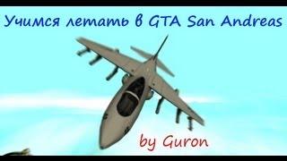 Учимся летать в GTA San Andreas