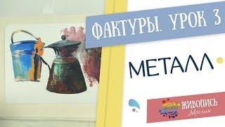 Уроки живописи по фактурам - Урок 3. Металл. Юлия Фадюшина