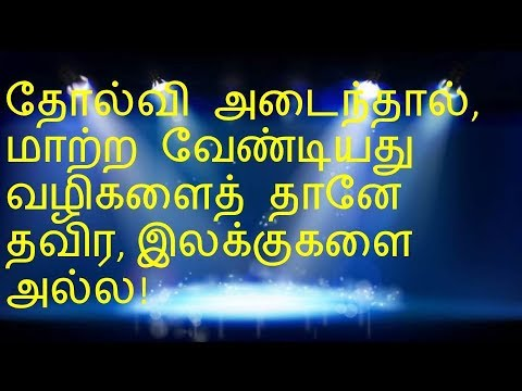 Best Life Successful Motivational Words In Tamil 6 Youtube