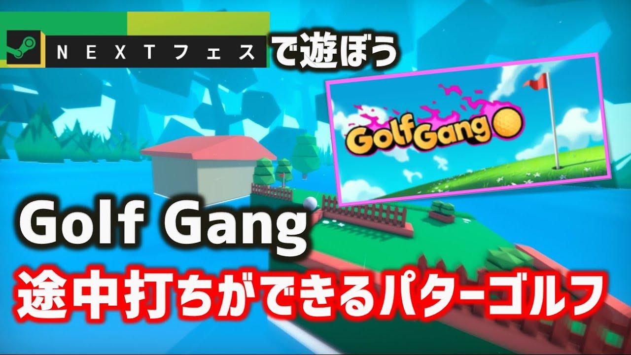 【Golf Gang】みんなでワイワイプレーするゲームをあえてシングルプレーでやる