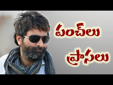 Trivikram Srinivas Tollywood's Punch Dialogues | Volume 1 | Telugu