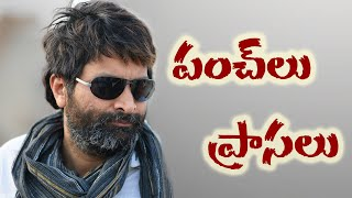 Trivikram Srinivas Tollywood