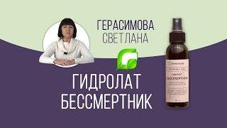 Светлана Герасимова о гидролате