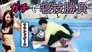 ラウンドガールのMIKUちゃんと総合格闘技の寝技勝負!