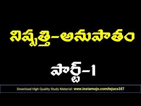 Ratio and Proportion in Telugu [Part-1] || Quantitative Aptitude Tricks in Telugu