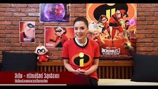 Incredibles 2 | สัมภาษณ์พิเศษ ลีเดีย
