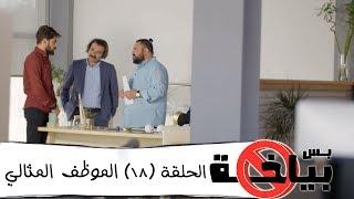 بس بياخة 2019 - الحلقة الثامنة عشرة 18- الموظف المثالي