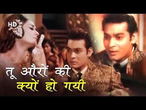 तू औरों की क्यों हो गयी | Sad Song 💔💔 | Ek Baar Muskura Do | Deb Mukherjee | Tanuja | Joy Mukherjee