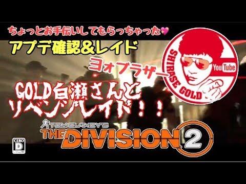 「Division 2」大型アップデート5♪追加ミッションやら色々やってこ♪今日も楽しむわよ♪G-style♪ 爺のはちゃめちゃ奮闘記ライフ[重要※概要欄]ライブ