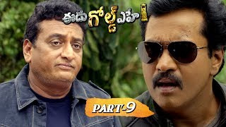 Eedu Gold Ehe Full Movie Part 9 || 2017 Telugu Movies || Sunil, Sushma Raj, Richa Panai