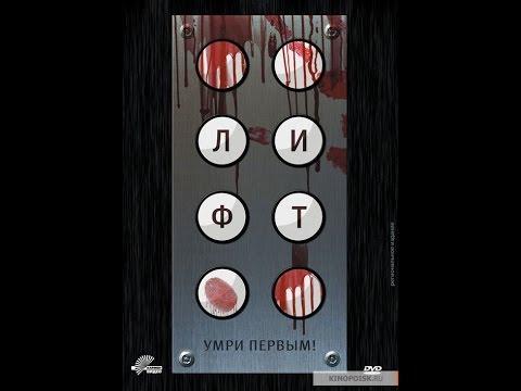Что делать, если падает лифт? Как выжить?