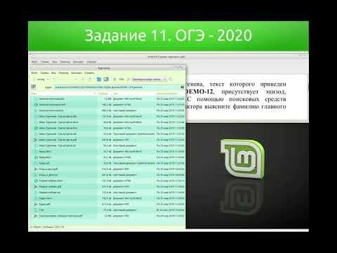 Решения демонстрационного варианта ОГЭ 2020 года по информатике. Задание 11