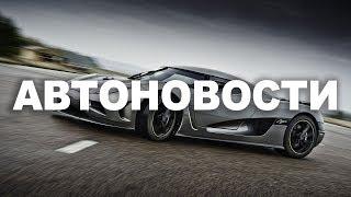 АвтоОрск / АвтоНовости