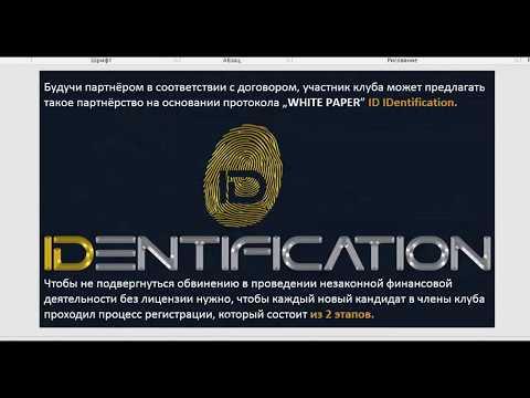 ☀️ IDIdentification   Моя инвестиция на 2020 год   Маркетинг   обзор