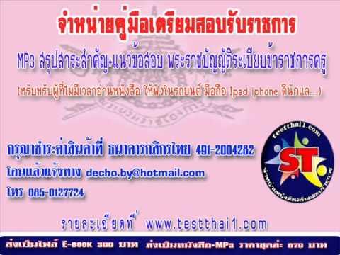 แนวข้อสอบ พระราชบัญญัติระเบียบข้าราชการครู