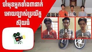 សមត្ថកិច្ចចាប់បានក្រុមចោរឆក់ បាន៣នាក់ទៀតហើយ...!, Khmer News Today, Stand Up