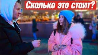 Сколько стоит твой шмот? Во что одевается Московская молодёжь?