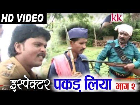 Rohit Chandel | Inspector Pakad Liya | Cg Comedy | Chhattisgarhi Natak | HD Video 2020