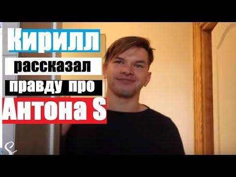 """Антона S сдал с потрохами бывший """"друг"""" Кирилл"""