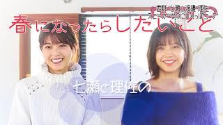 """ノンノ3月号""""七瀬&理佐のスニーカーなのに大人っぽ♡コーデ""""では、カジ..."""