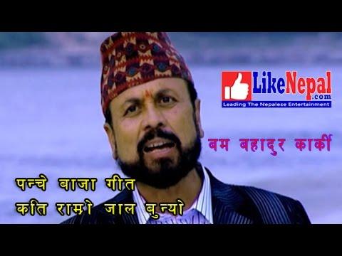 कति राम्रो जाल बुन्यो - Panche Baja Song By Bom Bahadur Karki