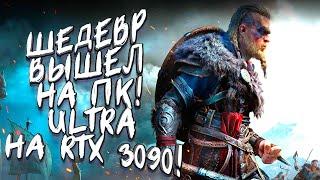 ШЕДЕВР ВЫШЕЛ! - ULTRA ГРАФИКА НА RTX 3090! - Assassin's Creed: Valhalla смотреть онлайн в хорошем качестве бесплатно - VIDEOOO